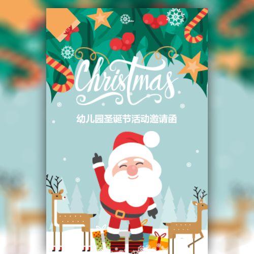 圣诞节幼儿园邀请函亲子活动邀请函