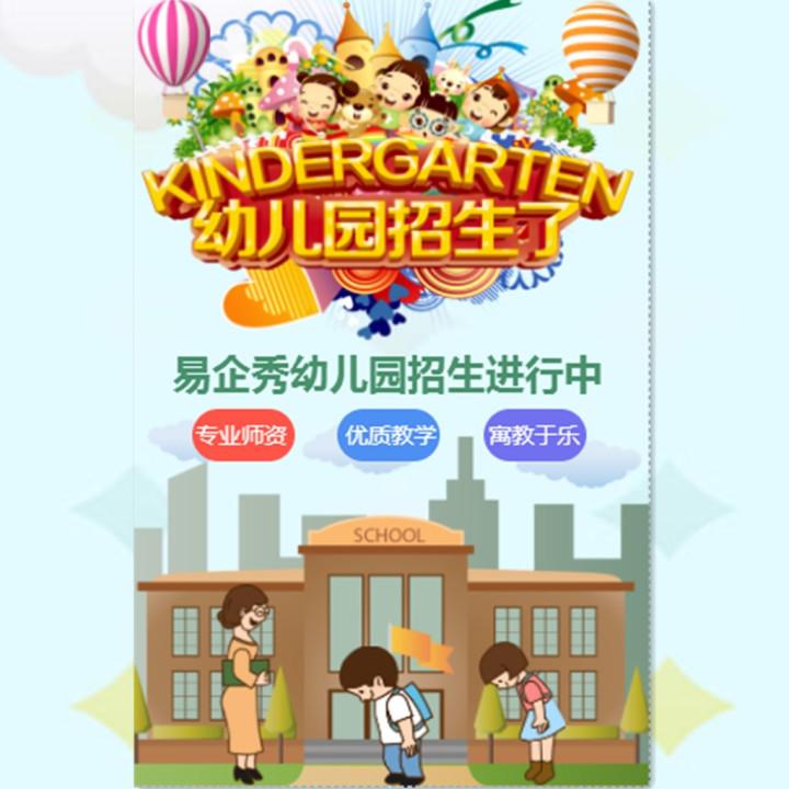 卡通快闪幼儿园招生宣传