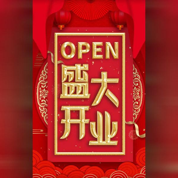 中国红盛大开业产品宣传促销晚会动态邀请函