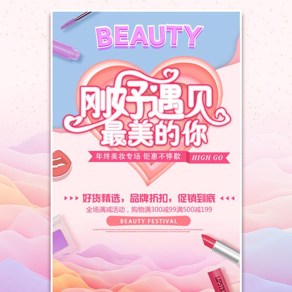 浪漫小清新美妆活动促销化妆品