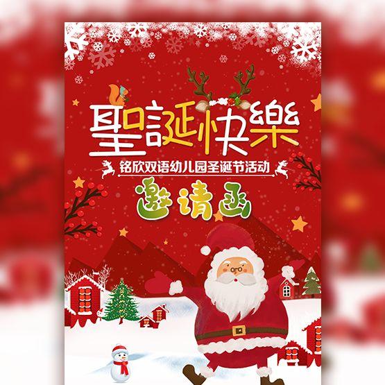 幼儿园圣诞节活动邀请函亲子活动宣传圣诞晚会活动