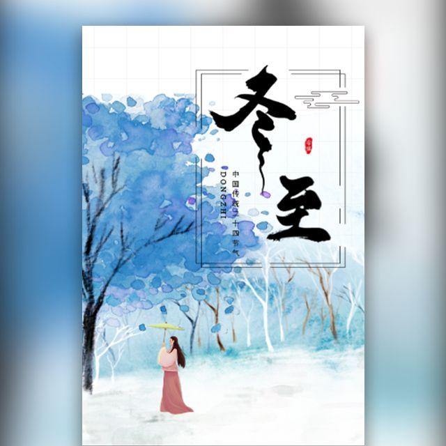 二十四节气冬至宣传页