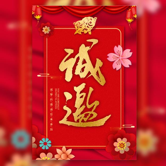 公司会议邀请函诚邀出席年终盛典年会颁奖典礼答谢会