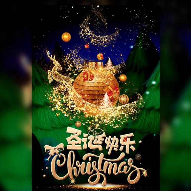 圣诞节平安夜送祝福企业个人祝福贺卡企业宣传