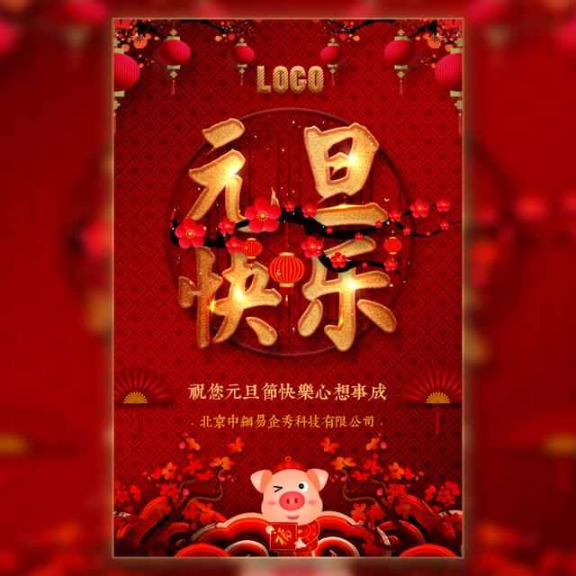 中国红元旦节语音祝福贺卡品牌产品宣传通用模板