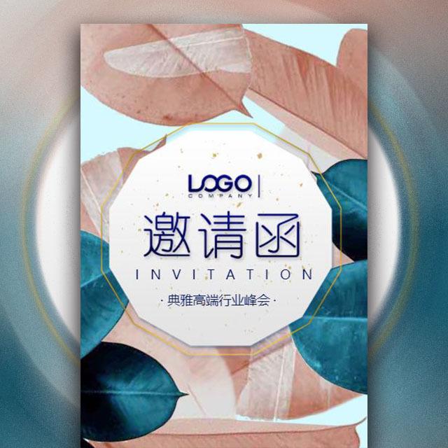时尚简约邀请函互联网会议高峰论坛新品发布周年庆