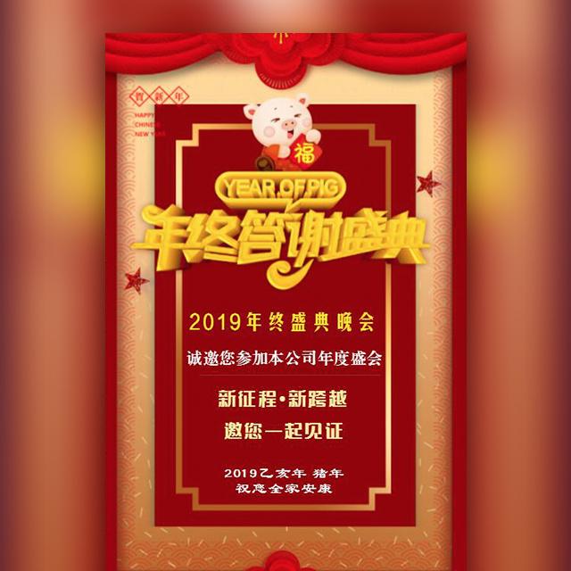 高端喜庆红色年度盛典企业会议会展招商会议邀请函