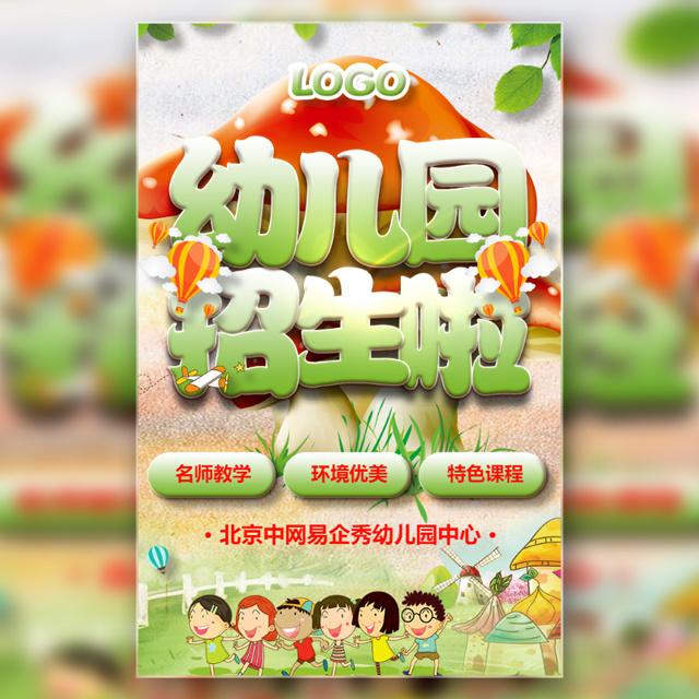 卡通风草木绿幼儿园春季招生简章通用模板