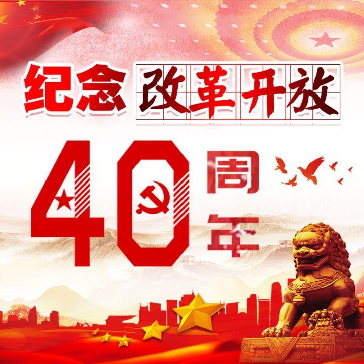 纪念改革开放40周年党建团建活动横版