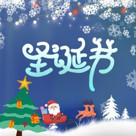 圣诞节企业个人祝福