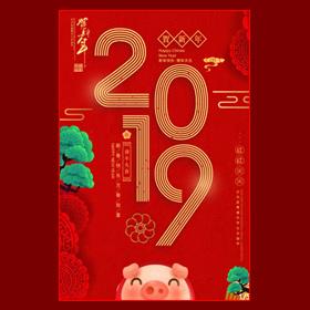 元旦新年语音祝福贺卡弹幕留言个人祝福贺卡企业宣传