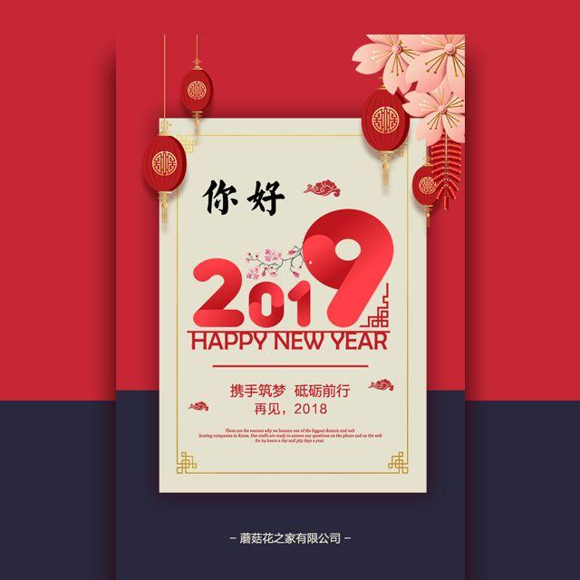 你好2019新春祝福公司企业元旦新年贺卡再见2018