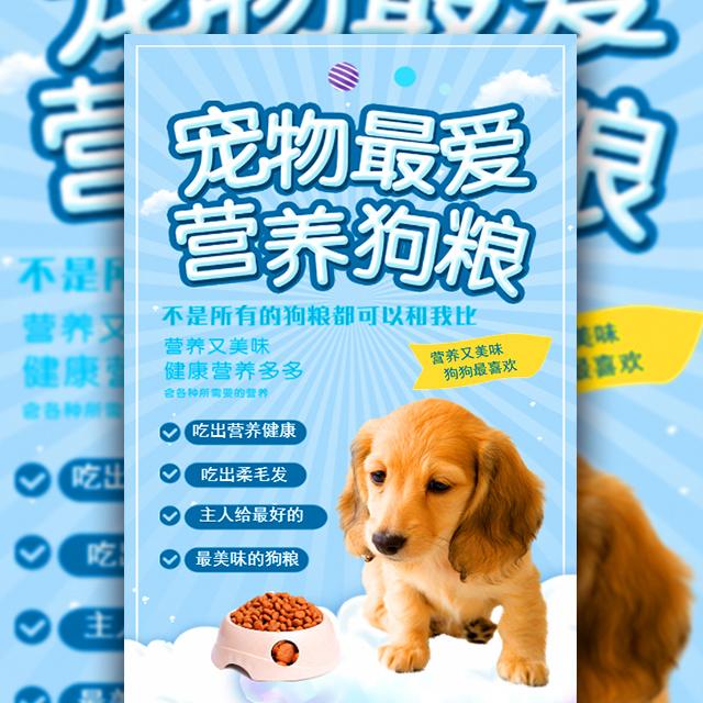 营养狗粮宠物店促销时尚清新宣传