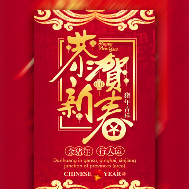 快闪喜迎新年恭贺新春企业祝福
