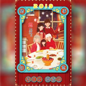 画中画2019中国年