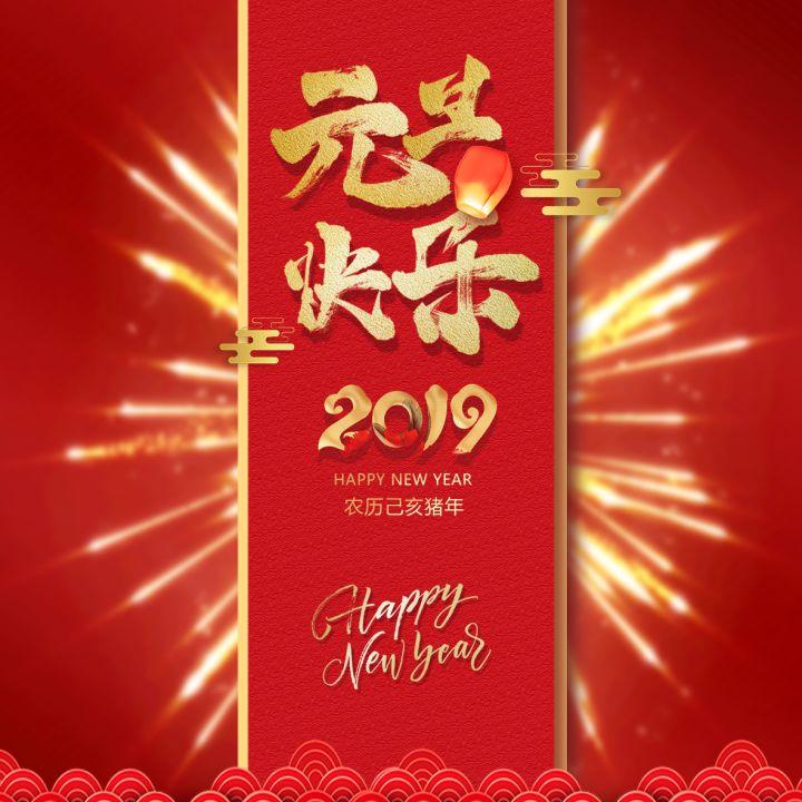 视频中国红元旦节祝福贺卡新年祝福企业宣传答谢客户