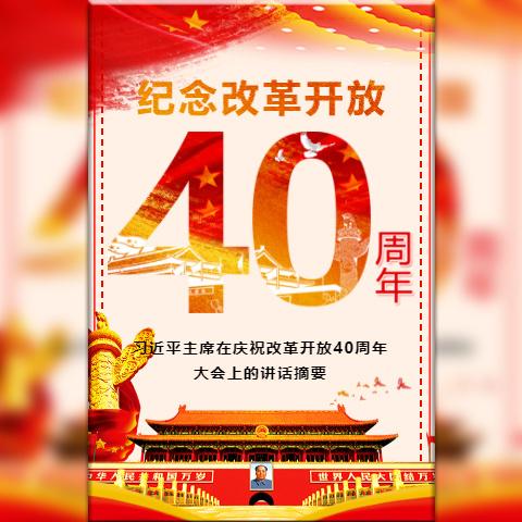 庆祝改革开放四十周年的16个金句