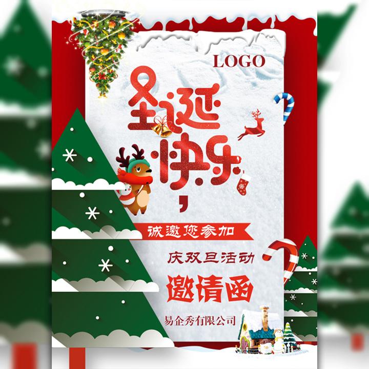圣诞节活动邀请函晚会活动邀请函