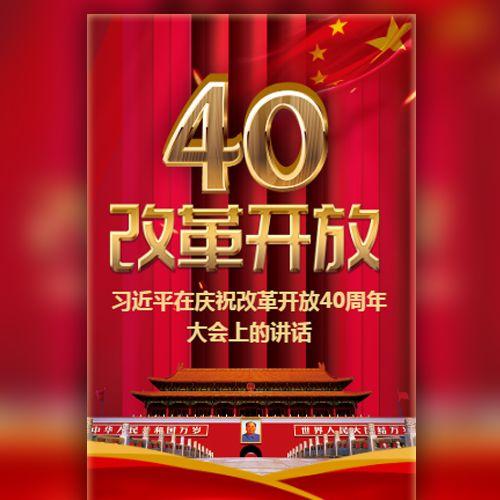 改革开放40周年会议重要讲话精神党政企业通用