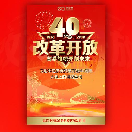 图文解读习近平主席改革开放四十周年讲话