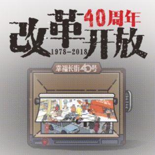 长页面纪念改革开放40周年改革发展历程之幸福长街