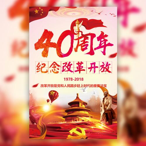 改革开放40周年党员学习总结党建党政宣传