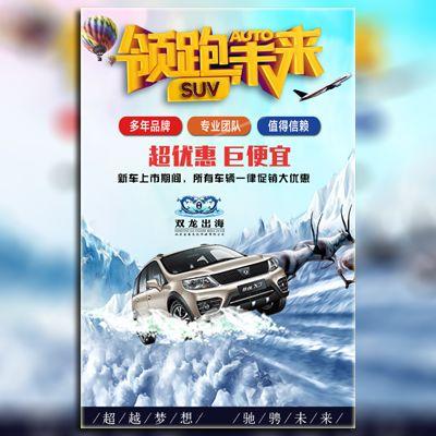 领跑未来汽车活动促销宣传