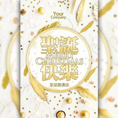 香槟金清新圣诞节地产金融商超活动邀请函