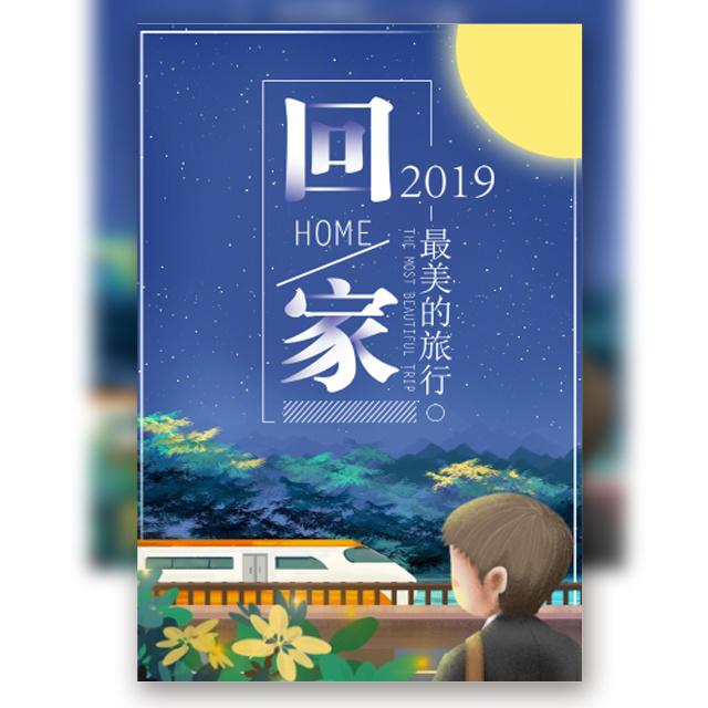 过年回家献给那些不能回家过年的人平安春运春节祝福