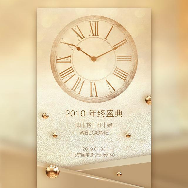 高端大气金色快闪2019年企业年会邀请函年终盛典邀请