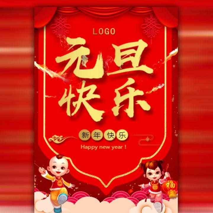 中国风金红企业元旦祝福贺卡感谢信放假通知