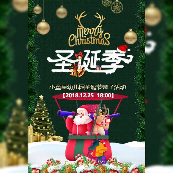 圣诞季幼儿园狂欢活动晚会邀请函