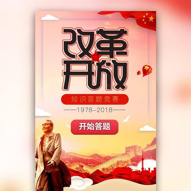改革开放党政知识问答海报生成