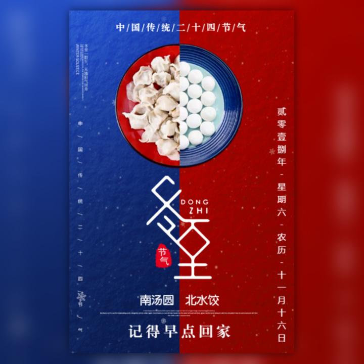 中国传统24节气冬至之传统饮食保健养身