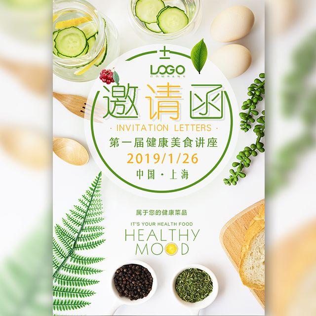 简约清新健康饮食素食减肥养生讲座论坛活动邀请函