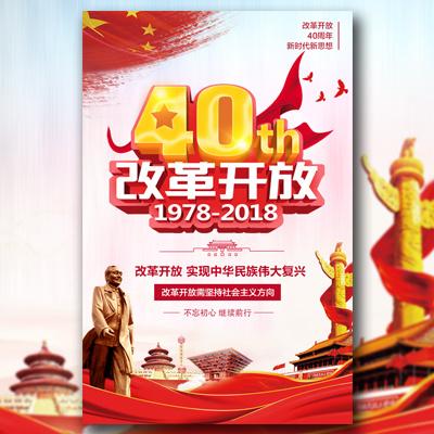 政党宣传改革开放40周年纪念新媒体政府宣传总结汇报