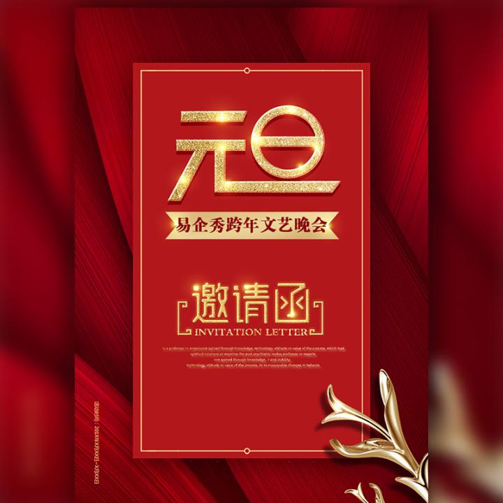 中国红金元旦企业版家庭版晚会宴会请柬促销邀请函 83 39秀点 元旦图片