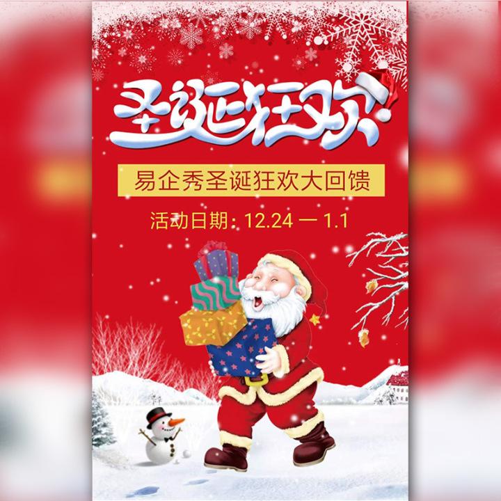 圣诞节狂欢活动宣传