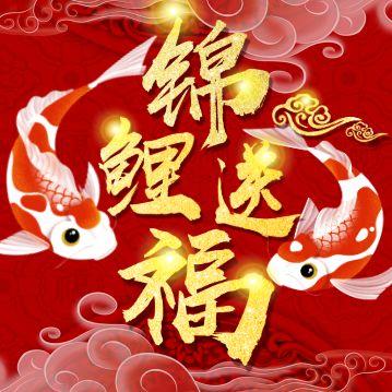 锦鲤送福许愿池元旦春节企业公司拜年祝福新年贺卡