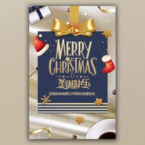 金色圣诞语音祝福企业宣传答谢贺卡弹幕祝福贺卡