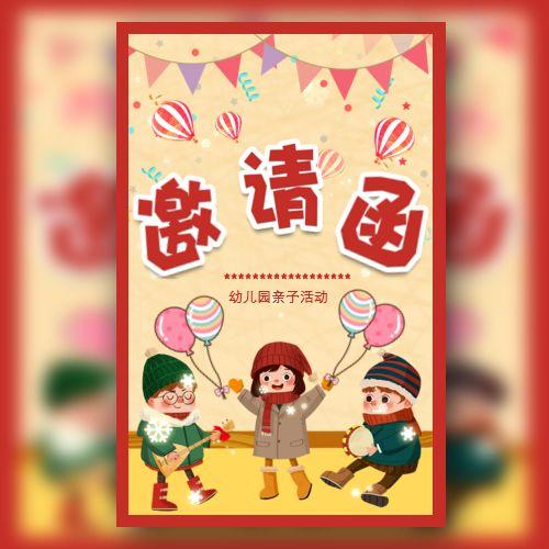 幼儿园亲子活动小学邀请函圣诞节元旦节