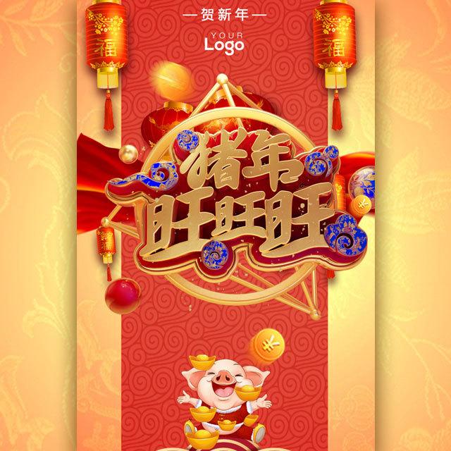 猪年旺元旦春节新年祝福贺卡企业宣传拜年聚会邀请