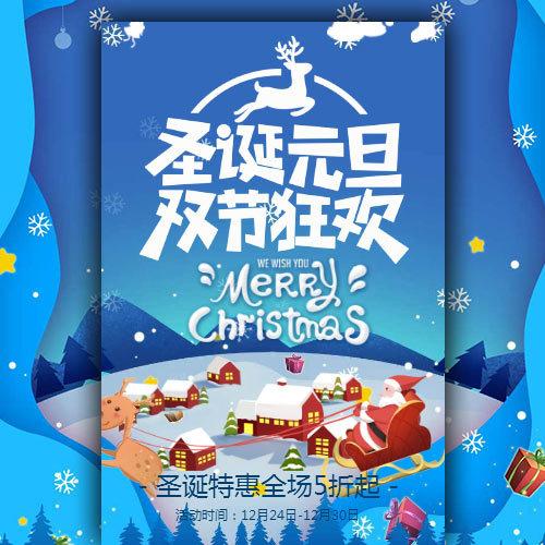 圣诞元旦双节狂欢特价促销模板