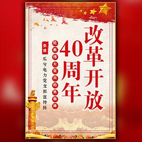 改革开放40周年党建活动宣传