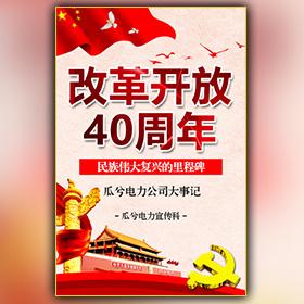 改革开放40年政府国企党建宣传