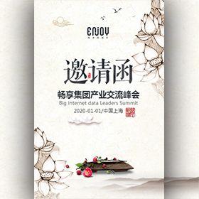 清新淡雅中国风会议会展年会答谢邀请函