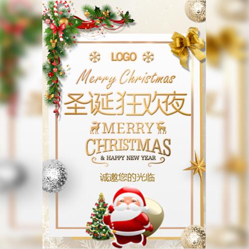 圣诞节促销活动狂欢