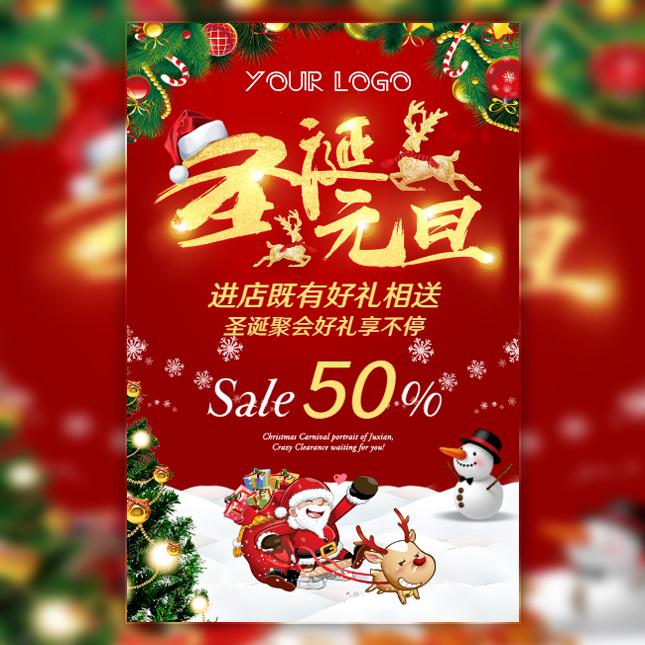 圣诞节元旦电商促销活动宣传双旦年终大促