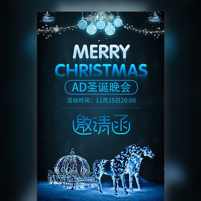 蓝色通用圣诞节晚会邀请函