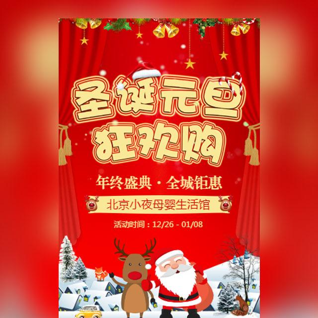 高端大气圣诞元旦祝福语商家产品大促销